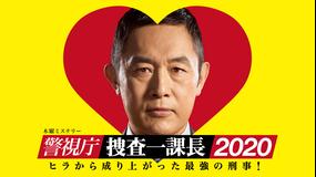 <見逃し>警視庁・捜査一課長(2020)