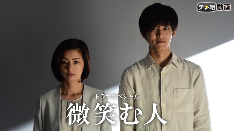ドラマSP 微笑む人 2020年3月1日放送