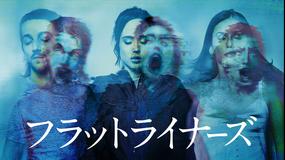 フラットライナーズ(2017)/吹替【エレン・ペイジ主演】