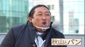秋山とパン~TELASA完全版 まんぷく編~ #21 2021年3月10日放送