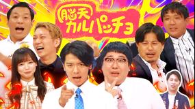 脳天カルパッチョ オモシロで突き抜けろ!(2021/07/03放送分)