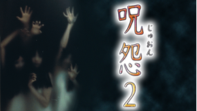 呪怨2【清水崇監督】