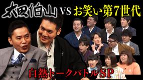 太田伯山(お願い!ランキング) 2020年5月6日放送
