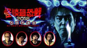 怪談最恐戦2018 大阪予選会 ~集え!怪談語り!! 最恐の怪談を語るのは誰だ!?~
