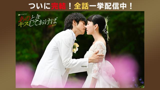 あのときキスしておけば(2021/04/30放送分)第01話