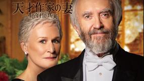 天才作家の妻 -40年目の真実-/字幕