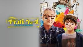 グランパ・ウォーズ おじいちゃんと僕の宣戦布告/字幕