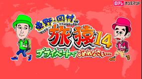 東野・岡村の旅猿14