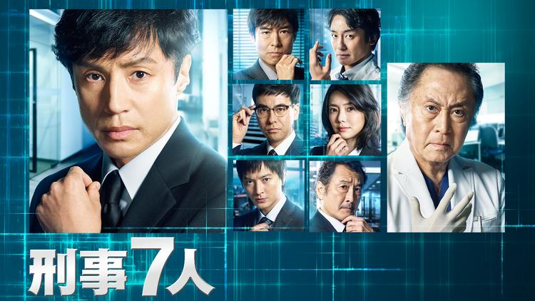 刑事7人(2016)