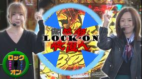 水瀬&りっきぃ☆のロックオン #247