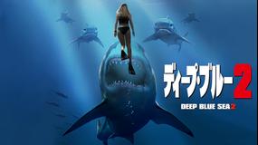 ディープ・ブルー2/字幕