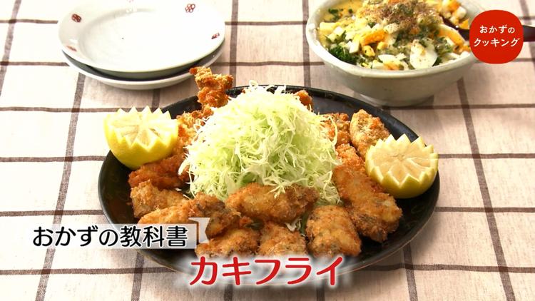 おかずのクッキング 土井善晴の「カキフライ」/大原千鶴の「大根と鶏むね肉の天ぷら」(2021/01/30放送分)