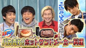 家事ヤロウ!!! 話題のホットサンドメーカーで激ウマ飯&料理上手イケメン発掘(2020/10/28放送分)
