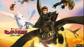 ヒックとドラゴン 聖地への冒険/字幕