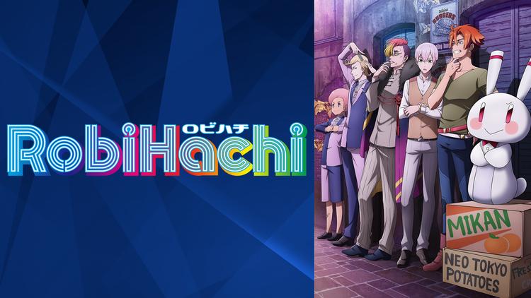 <見逃し>RobiHachi