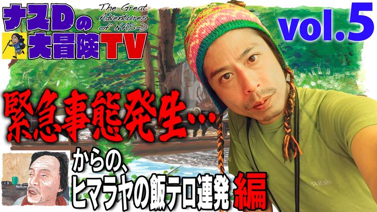 ナスD大冒険TV 【vol.5】緊急事態発生…からの、ヒマラヤの飯テロ連発 編(2020/05/13放送分)