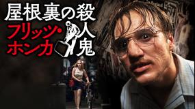屋根裏の殺人鬼 フリッツ・ホンカ/字幕