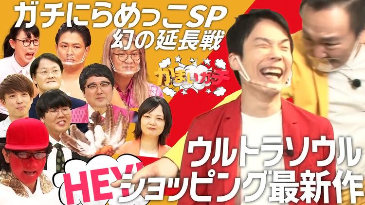 かまいガチ マヂラブ&アイン&蛙亭登場!ウルトラソウルショッピング最新作!(2021/04/15放送分)