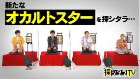 """探シタラTV """"新たなオカルトスター""""を探シタラ(2020/08/20放送分)"""