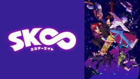 <見逃し>SK∞ エスケーエイト