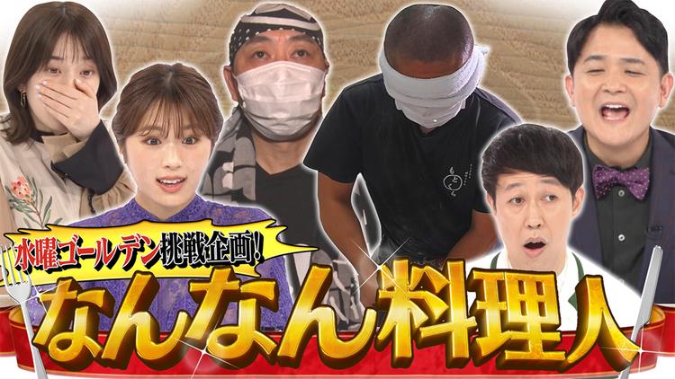 ノブナカなんなん? なんなん料理人(2021/09/11放送分)
