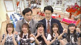 ラストアイドル 「ラスアイ、よろしく!」 2021年7月2日放送