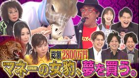 ノブナカなんなん? 即決!ドリームマネー(2021/03/06放送分)