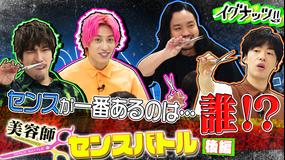 イグナッツ!! 美容師センスバトル 後編(2021/07/06放送分)