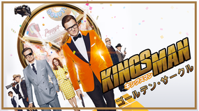 キングスマン:ゴールデン・サークル/吹替【タロン・エガートン+コリン・ファース】