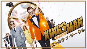 キングスマン:ゴールデン・サークル/字幕【タロン・エガートン+コリン・ファース】