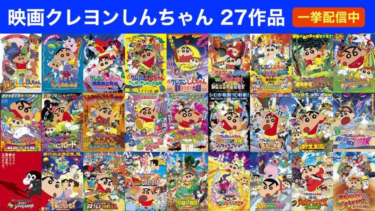 映画クレヨンしんちゃんシリーズ