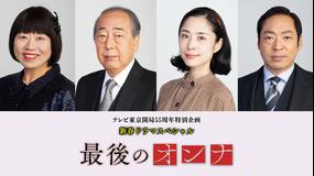 <見逃し>新春ドラマスペシャル「最後のオンナ」(2020年01月06日放送分)