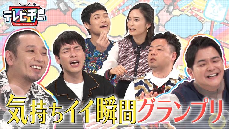テレビ千鳥 気持ちイイ瞬間GP(2021/05/02放送分)