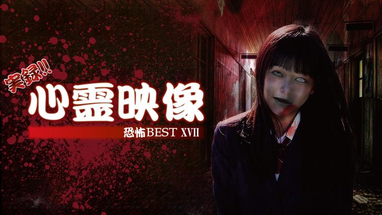 実録!!心霊映像 恐怖 BEST XVII