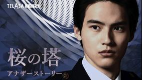 桜の塔アナザーストーリー 【PR】第01話
