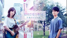 福岡恋愛白書14 天神ラブソング