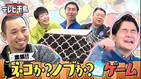 テレビ千鳥 出張!!ネコか?ノブか?ゲーム(2021/04/11放送分)