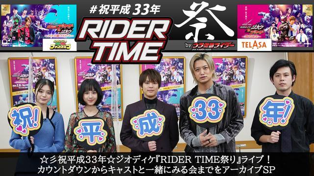 祝平成33年☆ジオディケ『RIDER TIME祭り』ライブ! カウントダウンからキャストと一緒にみる会までをアーカイブSP