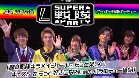 L★スーパー戦隊パーティー