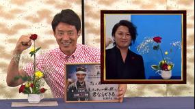 """""""日本の花""""を救う!買う人を絶やさないアイデア(2020/05/31放送分)"""