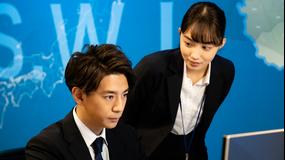 特別広域追跡班 ~ヒトリヨガリの科学捜査官~(『逃亡者』配信オリジナルストーリー) 前編
