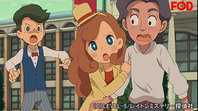レイトン ミステリー探偵社 -カトリーのナゾトキファイル- #013【FOD】