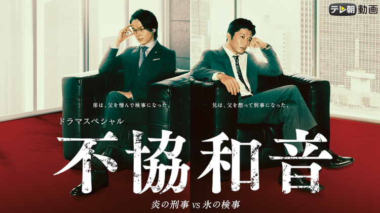 ドラマSP 不協和音 炎の刑事 VS 氷の検事 2020年3月15日放送