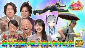 ブイ子のバズっちゃいな! #39【本日のテーマ】ありえないモノ作っちゃったSP(2021/08/11放送分)
