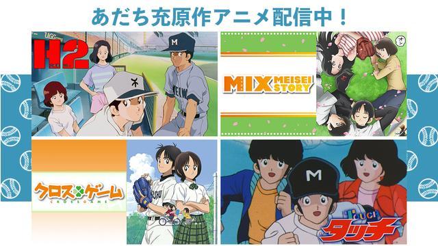 「タッチ」TVシリーズ 第001話