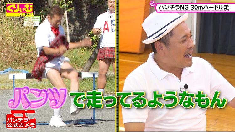 くりぃむナンチャラ ☆『パンチラ祭、クロちゃんに…』☆(2020/09/11放送分)