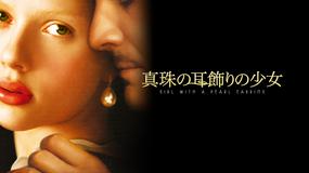 真珠の耳飾りの少女/吹替