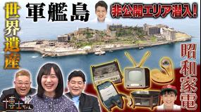 サンドウィッチマン&芦田愛菜の博士ちゃん 2021年5月1日放送
