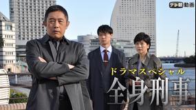 ドラマSP 全身刑事 2020年2月2日放送