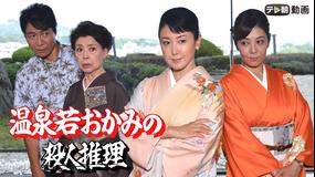 温泉若おかみの殺人推理 #30(2019/03/03放送分)